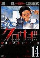 クロサギ (14) (ヤングサンデーコミックス)