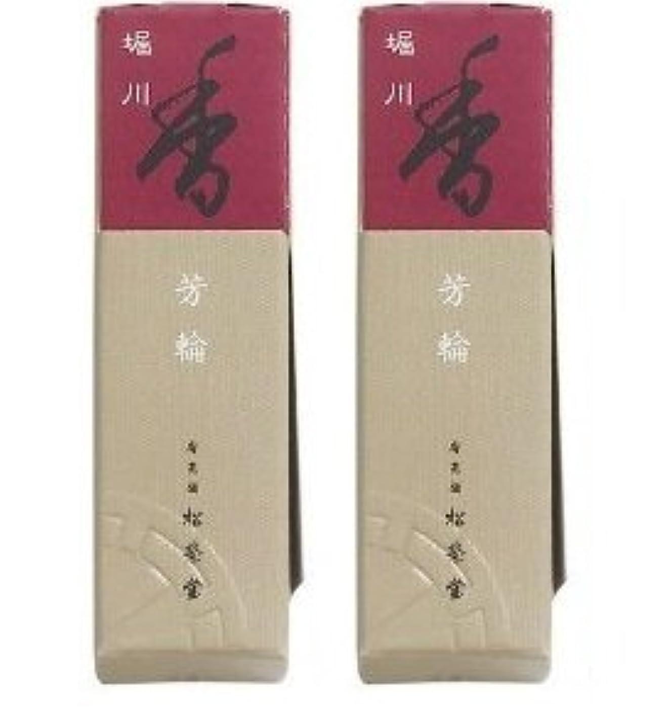 ミット一貫性のない過度の松栄堂 芳輪 堀川 スティック20本入 2箱セット