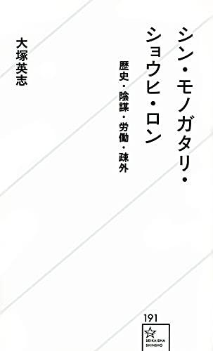 シン・モノガタリ・ショウヒ・ロン 歴史・陰謀・労働・疎外 (星海社新書)