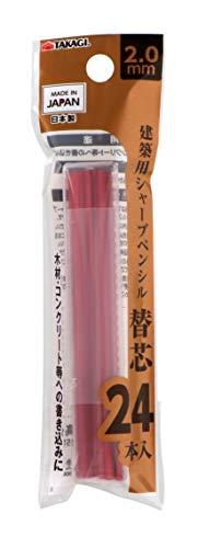 高儀 TAKAGI 建築用シャープペンシル替芯 24本入 2.0mm 赤