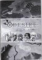 VenusBlood -DESIRE- 攻略小冊子 ヴィーナスブラッド 特典 予約特典
