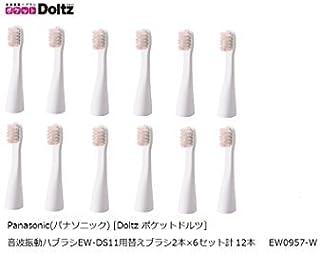 (まとめ買い)EW0957-W 2本×6セット計12本入りPanasonic(パナソニック) [Doltz ポケットドルツ] 音波振動ハブラシEW-DS11用替えブラシ