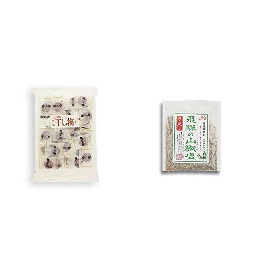 [2点セット] 種なし干し梅(160g)[個包装]・手造り 飛騨の山椒塩(40g)