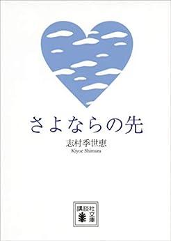 [志村季世恵]のさよならの先 (講談社文庫)