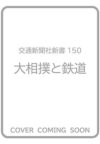 大相撲と鉄道 (交通新聞社新書150)