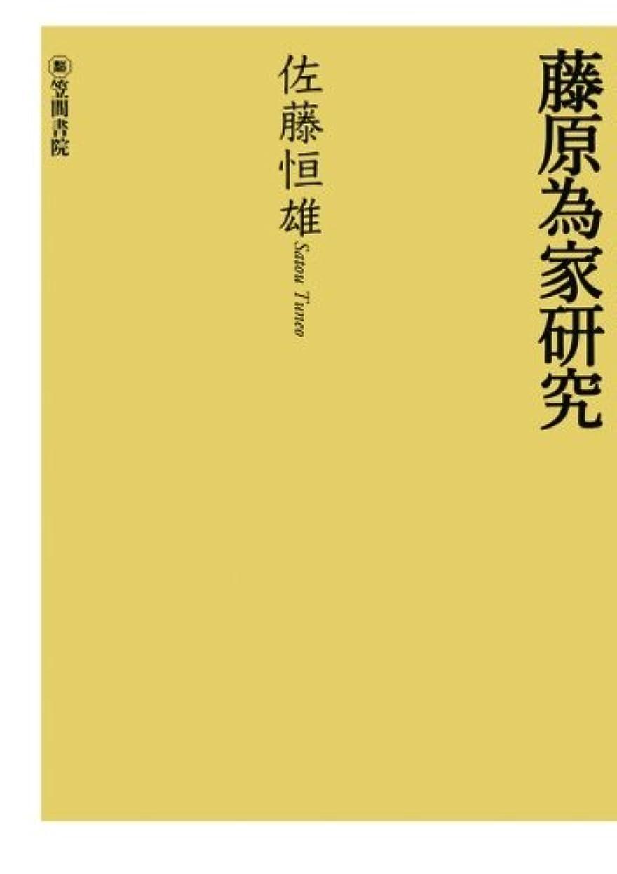 難しい壊滅的な矛盾藤原為家研究(1)