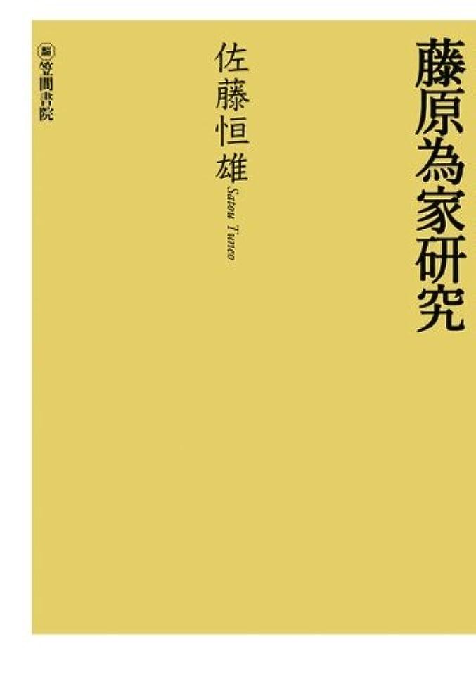 深いマルコポーロかき混ぜる藤原為家研究(1)