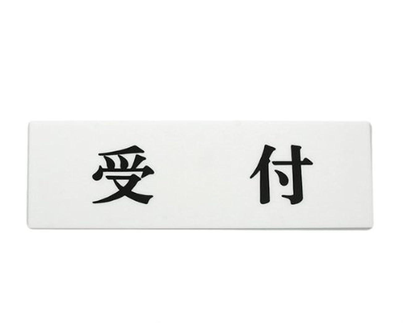 勘違いするお酒スタジオ光 ヨコ型 受付 Y5150-11