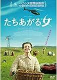 たちあがる女 [DVD] image