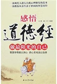 insights do the Tao Te Ching the sun itself (paperback)