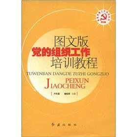 Work in grass series: the party's organizational work training tutorials (Graphic Version)(Chinese Edition)