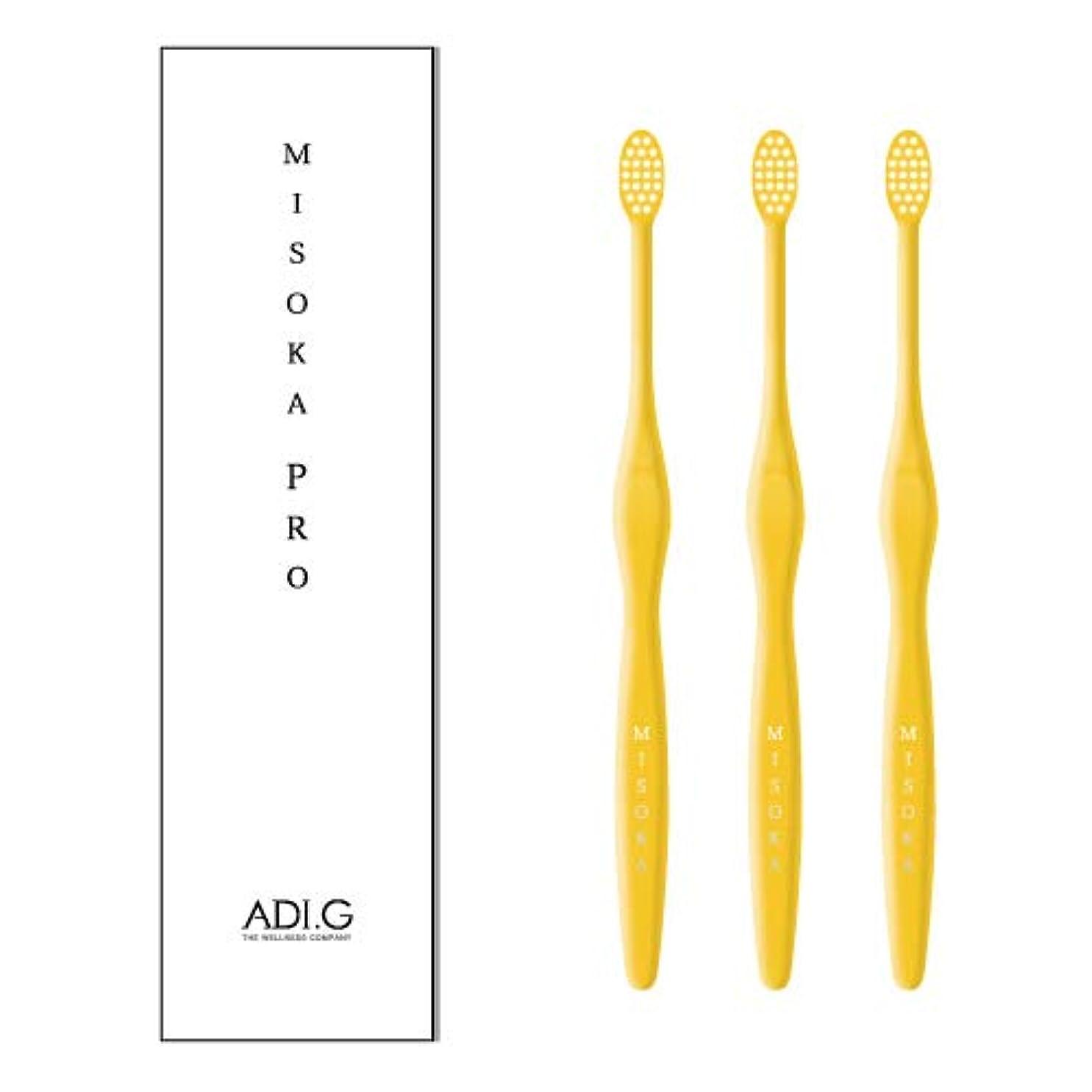 コンパス普遍的なシーンMISOKA PRO(3本セット) (黄色)