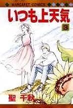 いつも上天気 コミック 全3巻完結セット (マーガレットコミックス)