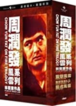 Chow Yun Fat: On Fire Trilogy (DTS Digitially Remastered) DVD Boxset