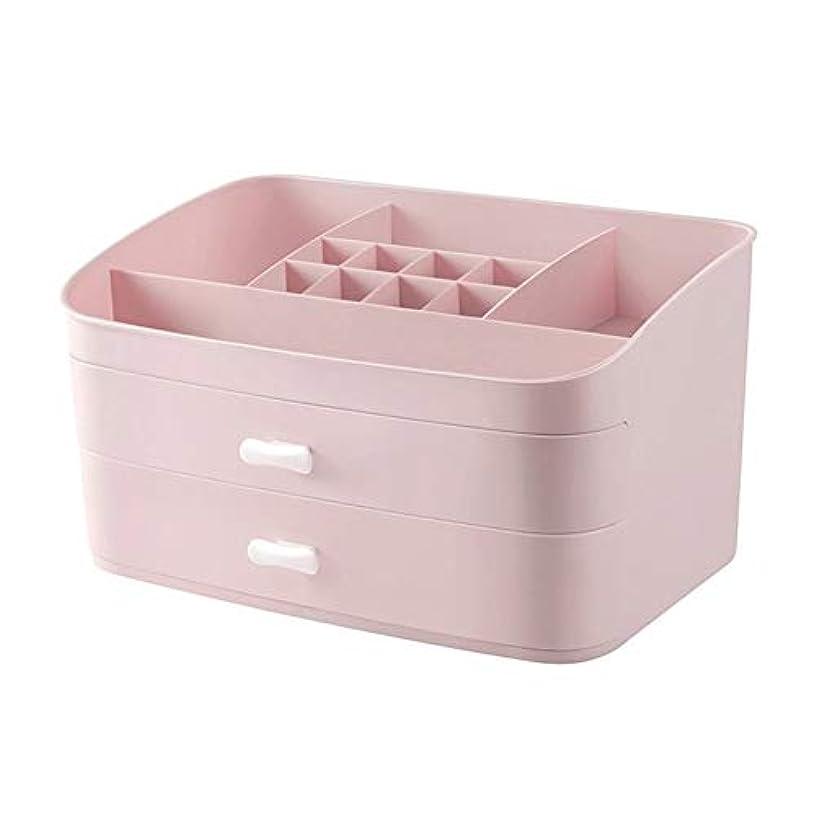 セットする寄託寛大さ収納ボックス化粧品仕上げボックス大容量多層引き出しジュエリードレッシングボックスシンプルデスクトップオフィス収納 - ピンク