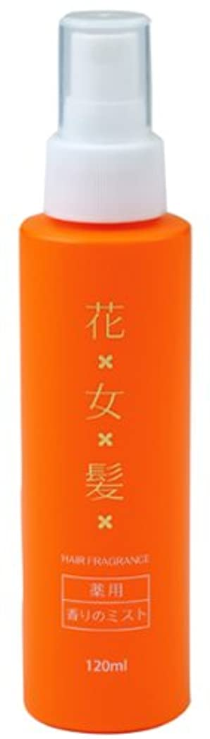 確立しますアクティブスカウト【薬用】花女髪(はなめがみ)香りのミスト