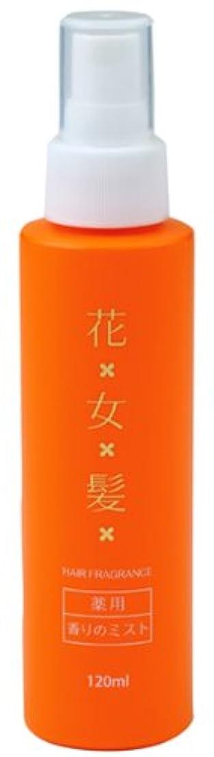 【薬用】花女髪(はなめがみ)香りのミスト