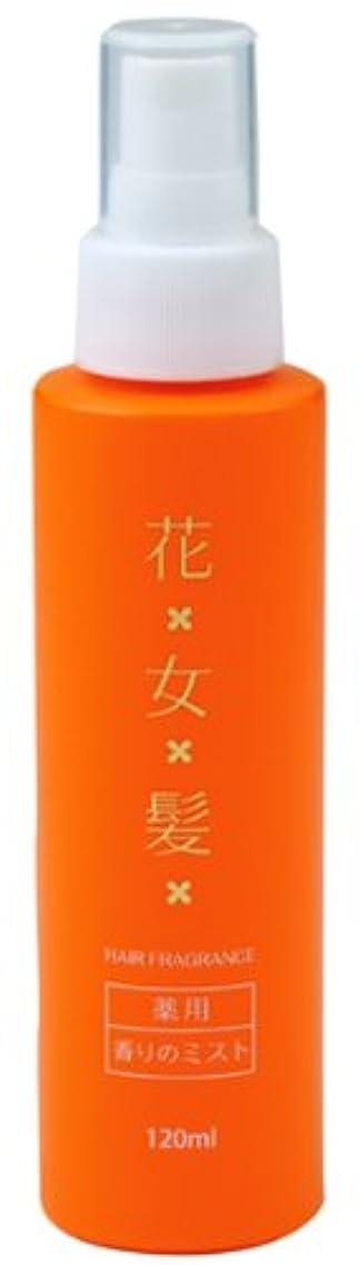 激しい葉開示する【薬用】花女髪(はなめがみ)香りのミスト
