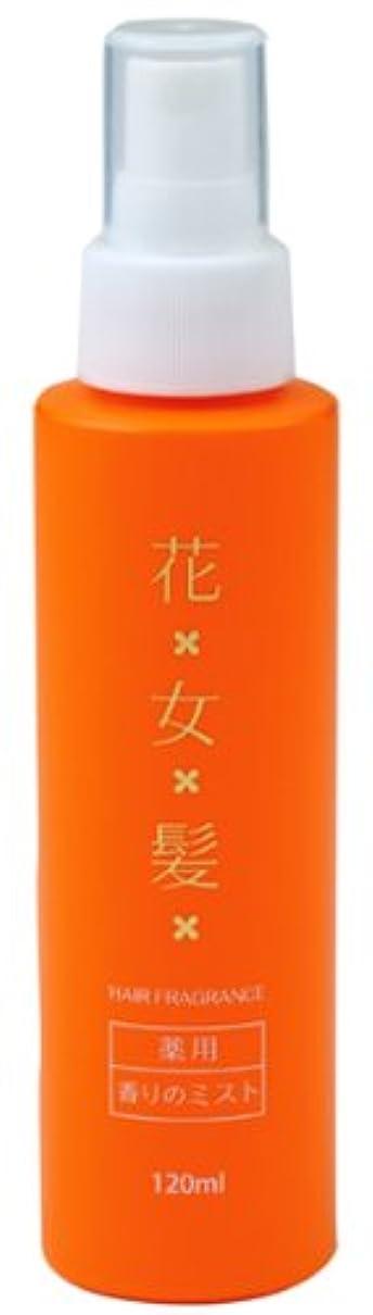 バッテリー眠る制裁【薬用】花女髪(はなめがみ)香りのミスト