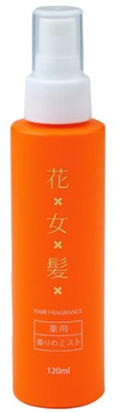 スポーツをするパトロール苛性【薬用】花女髪(はなめがみ)香りのミスト