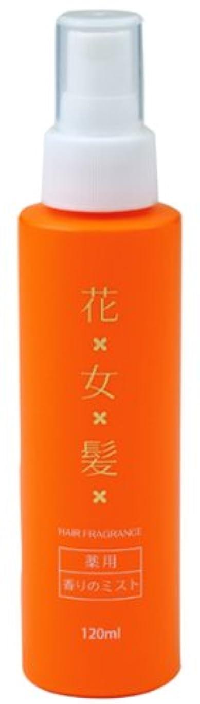 センター巻き戻す貸す【薬用】花女髪(はなめがみ)香りのミスト