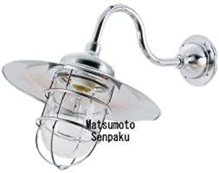 松本船舶電機 マリンランプ ポーチライトシリーズ R2S号アクアライト シルバー R2S-AQ-S 【LEDランプ装着モデル】【屋外屋内兼用】