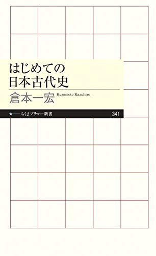 はじめての日本古代史 (ちくまプリマー新書)