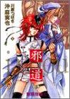 邪道 (3) (あすかコミックスCL-DX)の詳細を見る
