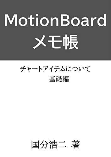 MotionBoardメモ帳 : チャートアイテムについて/基礎編