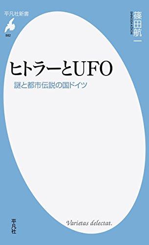 新書882ヒトラーとUFO (平凡社新書)