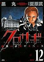クロサギ (12) (ヤングサンデーコミックス)