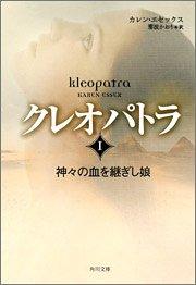 クレオパトラ〈1〉神々の血を継ぎし娘 (角川文庫)の詳細を見る