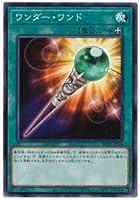 遊戯王 SD39-JP024 ワンダー・ワンド (日本語版 ノーマル) STRUCTURE DECK - 精霊術の使い手 -