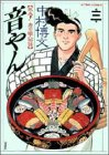 音やん 3 (アクションコミックス)