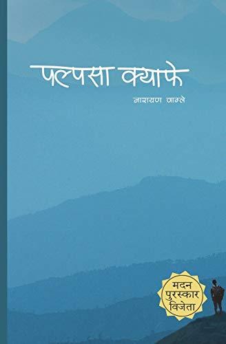 Palpasa Café (Nepali Edition)