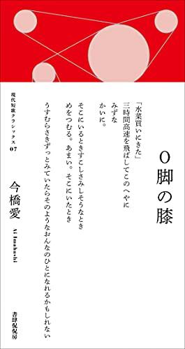 O脚の膝 (現代短歌クラシックス07)