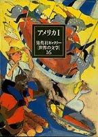 アメリカ〈1〉/集英社ギャラリー「世界の文学」〈16〉の詳細を見る