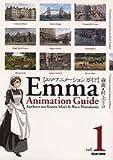 エマ アニメーションガイド(1) (ビームコミックス)