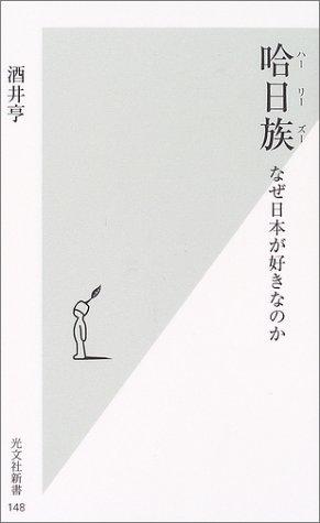 哈日族 -なぜ日本が好きなのか (光文社新書)
