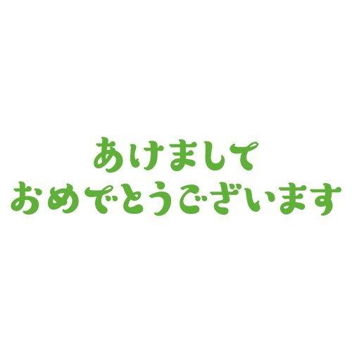 年賀状すたんぷごあいさつ(長)あけまして (11058-011)こどものかおStamp for the New Year's card