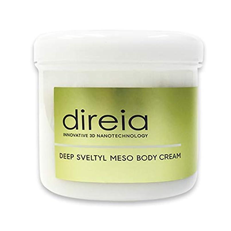 シリーズ池実験的ディレイア ナノテクノロジー コアカプセル ディープ スベルティル メソボディクリーム 400g 業務用 direia deep sveltyl mesobody cream