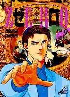 ゼロ 9 THE MAN OF THE CREATION (ジャンプコミックス デラックス)の詳細を見る