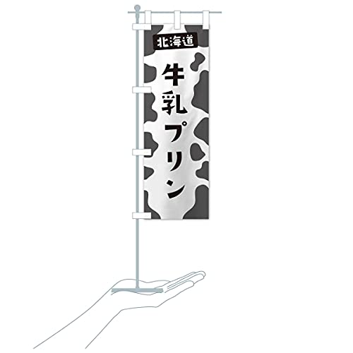 卓上ミニ北海道牛乳プリン のぼり旗 サイズ選べます(卓上ミニのぼり10x30cm 立て台付き)
