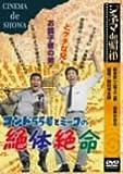 シネマ de 昭和 コント55号とミーコの絶体絶命[DVD]