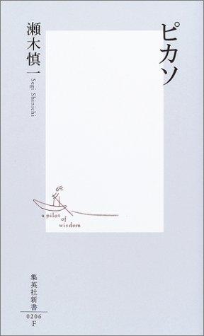 ピカソ (集英社新書)