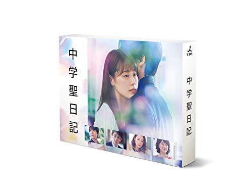 【早期購入特典あり】中学聖日記 Blu-ray BOX(ポストカード3枚組付)