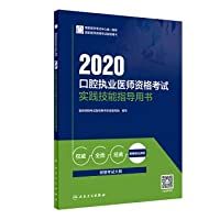 2020 dental practitioner qualification practical skills exam guide book (with value added)(Chinese Edition)