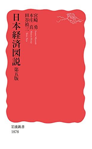 日本経済図説 第五版 (岩波新書 新赤版 1878)