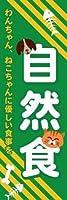 のぼり のぼり旗 ペット 送料無料(AH029 自然食)