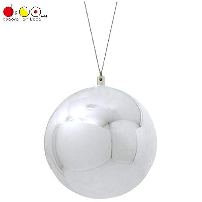 明るくする路地限界150mmメタリックユニボール(ワイヤー付)(1ケ/パック)(シルバー)(OXM1509SI)[クリスマス デコレーション 飾り オーナメント メタリックユニボール ボール 球 メタリックボール 玉 150mm 15cm]